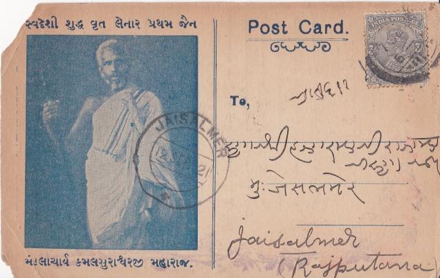 Mandalarcharya Kamal Maharaj