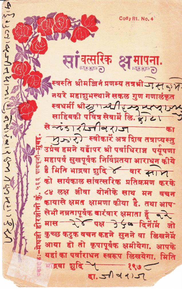Mandalarcharya Kamal Maharajback