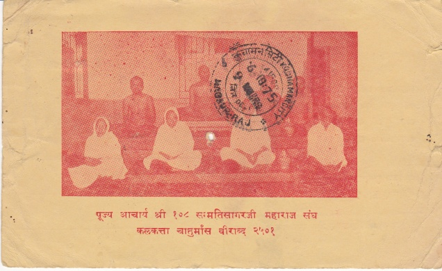 Pujya Acarya Sri 108 Sanmatisagar Ji Maharaja