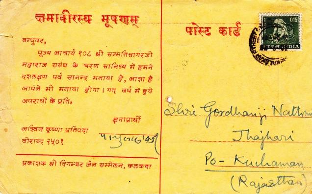 Pujya Acarya Sri 108 Sanmatisagar Ji Maharajaback