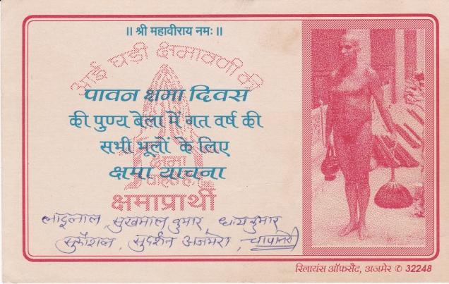 Digambara Monk Kshamavani Greeting