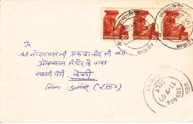 Digambara Monk Kshamavani Greetingback