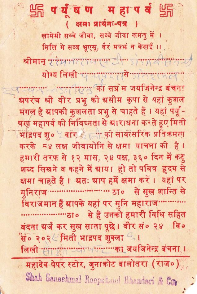 Mahavira tames snake Paryusana greetingback