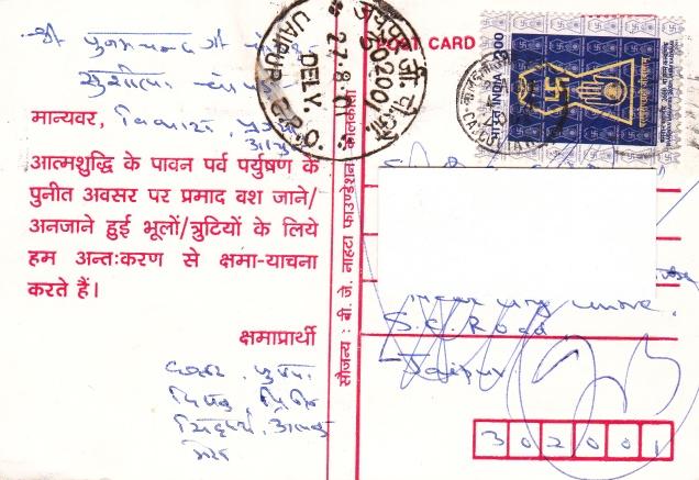 Bhagavan Parswanath Patan Paryushanaback