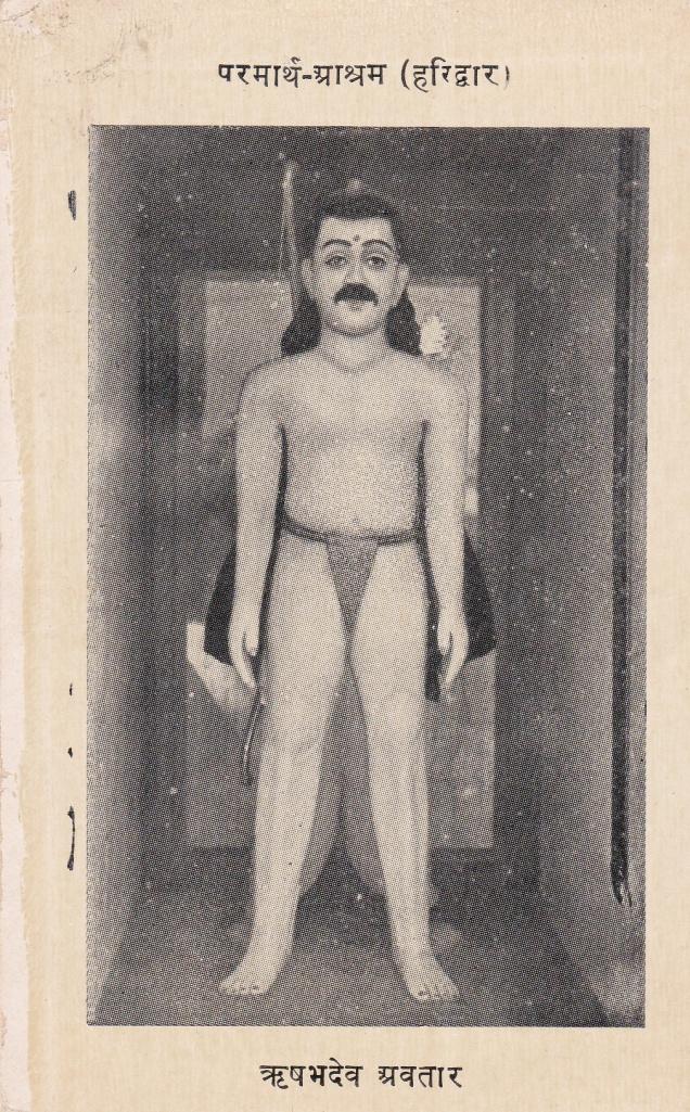 Rishabhadeva