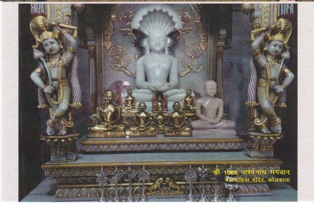 Sri 1008 Parshvanatha Bhagavan Bolagachiya Mandir Kolkata