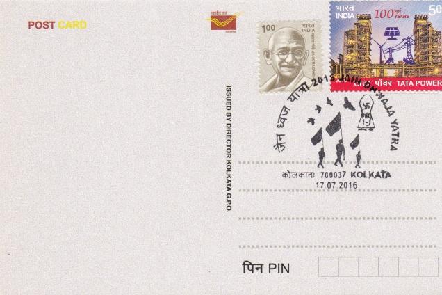Sri 1008 Parshvanatha Bhagavan Ki Charan Padukaback
