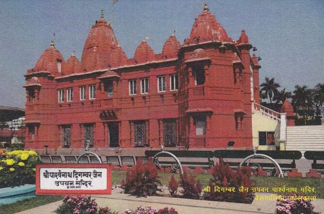 Sri Digambara Upavana Parshvanatha mandir Belgachia Kolkata
